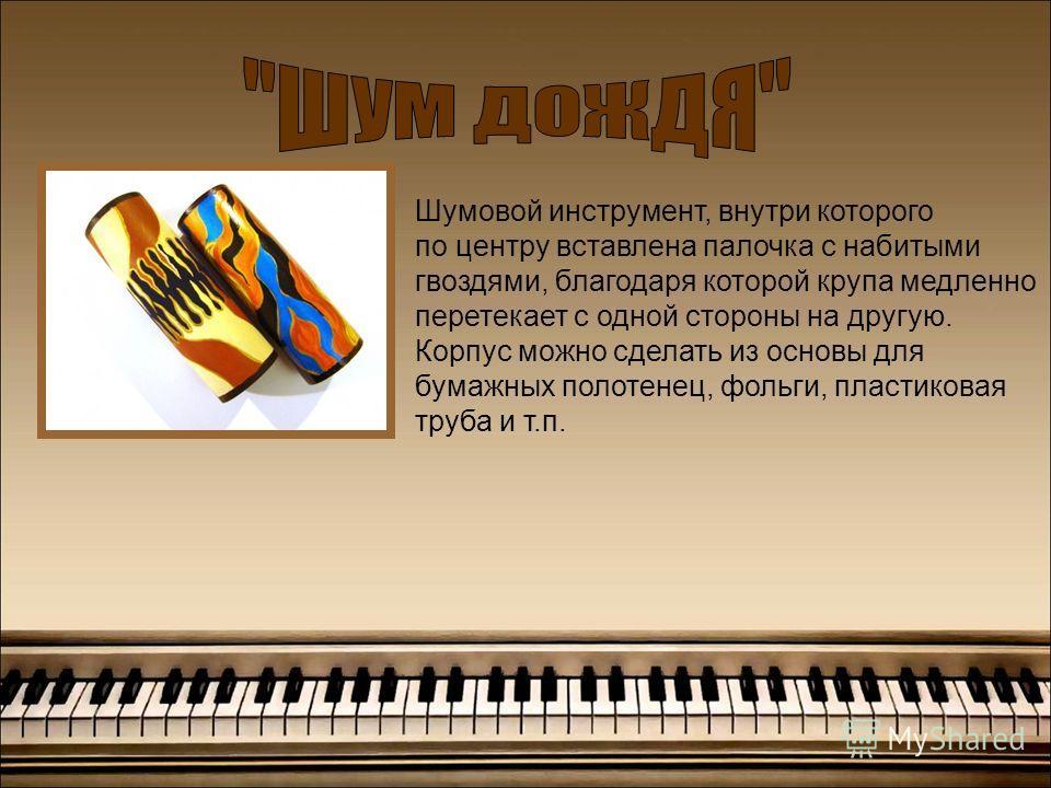 Шумовой оркестр - мастер класс скачать бесплатно для новичков #5