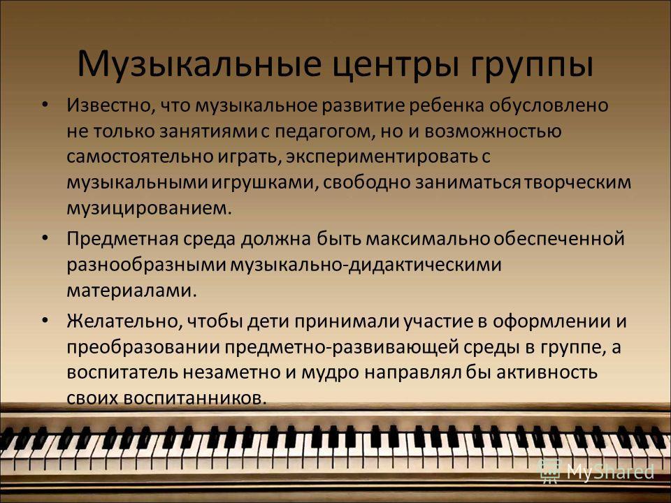 Музыкальные центры группы Известно, что музыкальное развитие ребенка обусловлено не только занятиями с педагогом, но и возможностью самостоятельно играть, экспериментировать с музыкальными игрушками, свободно заниматься творческим музицированием. Пре