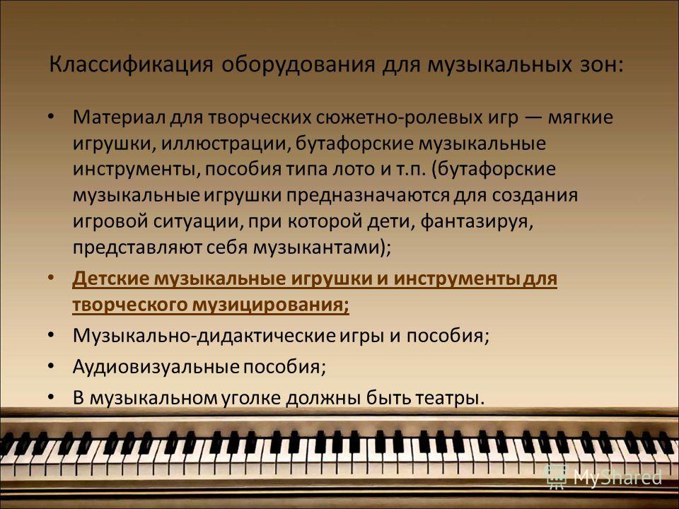 Презентация Музыкальных Дидактических Игр И Пособия