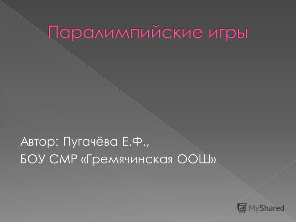 Автор: Пугачёва Е.Ф., БОУ СМР «Гремячинская ООШ»