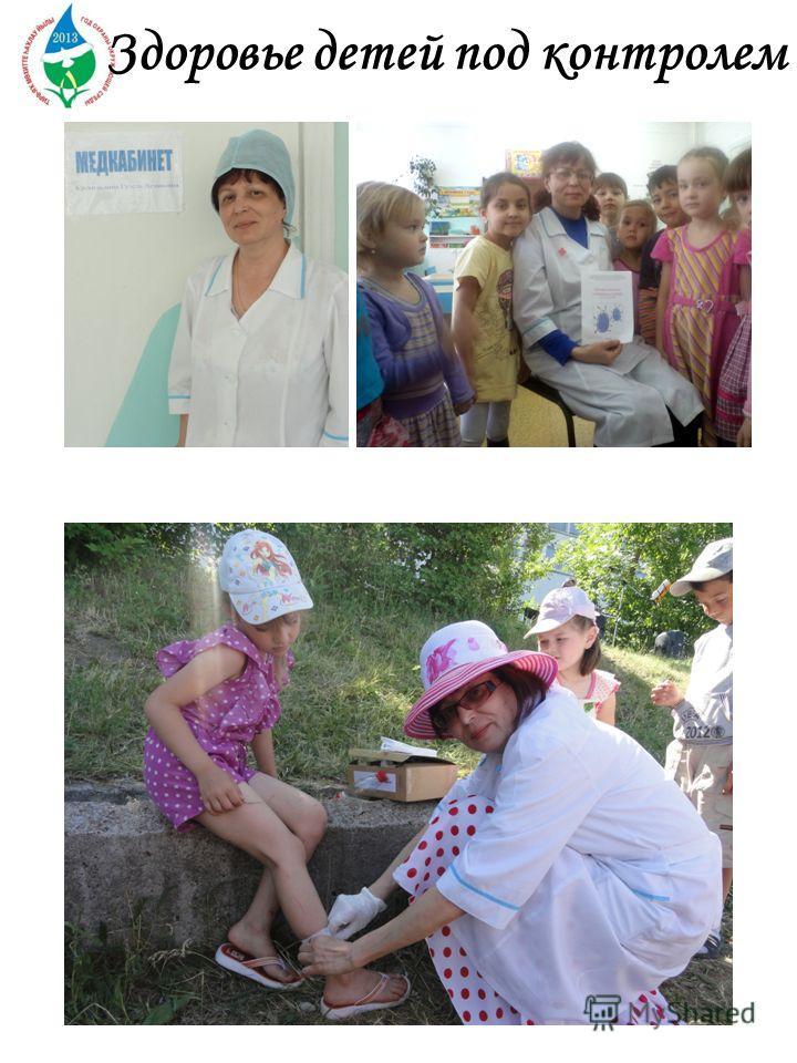 Здоровье детей под контролем