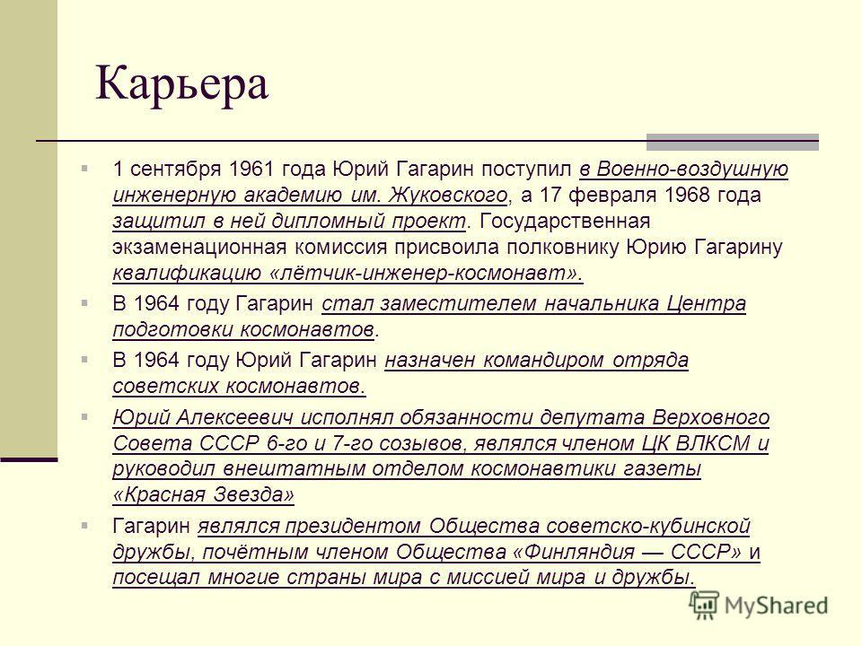 Карьера 1 сентября 1961 года Юрий Гагарин поступил в Военно-воздушную инженерную академию им. Жуковского, а 17 февраля 1968 года защитил в ней дипломный проект. Государственная экзаменационная комиссия присвоила полковнику Юрию Гагарину квалификацию