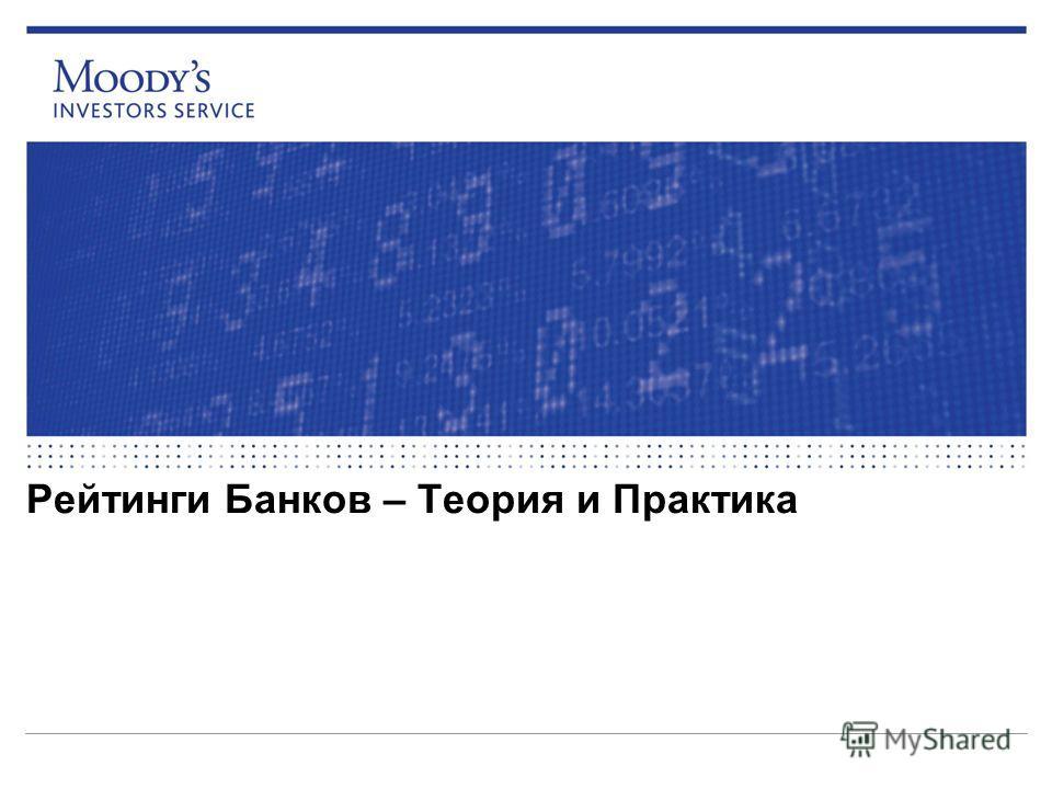 Рейтинги Банков – Теория и Практика