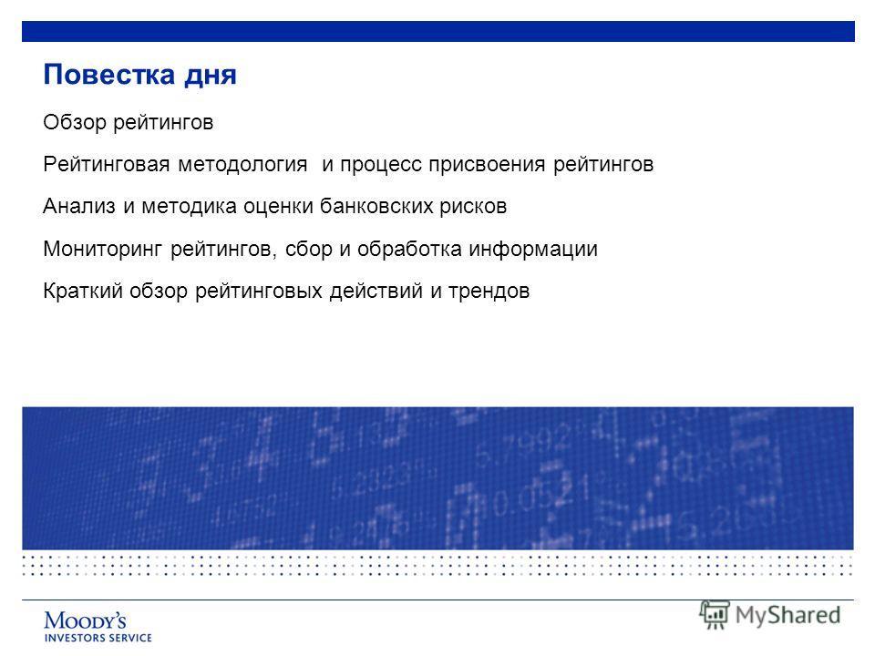 Повестка дня Обзор рейтингов Рейтинговая методология и процесс присвоения рейтингов Aнализ и методика оценки банковских рисков Мониторинг рейтингов, сбор и обработка информации Краткий обзор рейтинговых действий и трендов