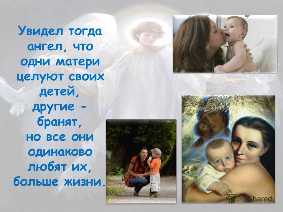 Ты не туда смотрел, - раздался Небесный Голос. - Не смотри на поведение матери, а загляни в её сердце. Ты не туда смотрел, - раздался Небесный Голос. - Не смотри на поведение матери, а загляни в её сердце.