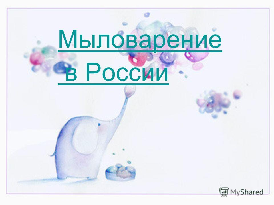 Мыловарение в России