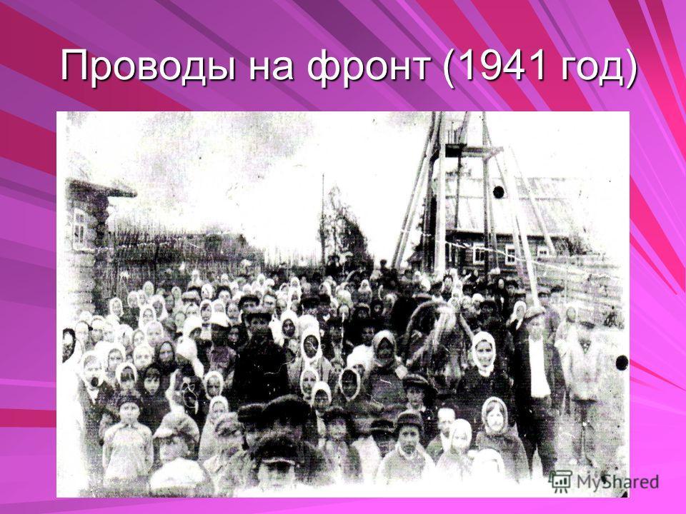 Проводы на фронт (1941 год) Проводы на фронт (1941 год)