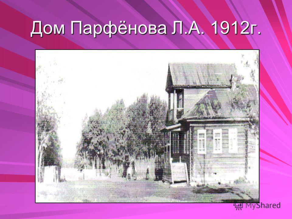 Дом Парфёнова Л.А. 1912г.