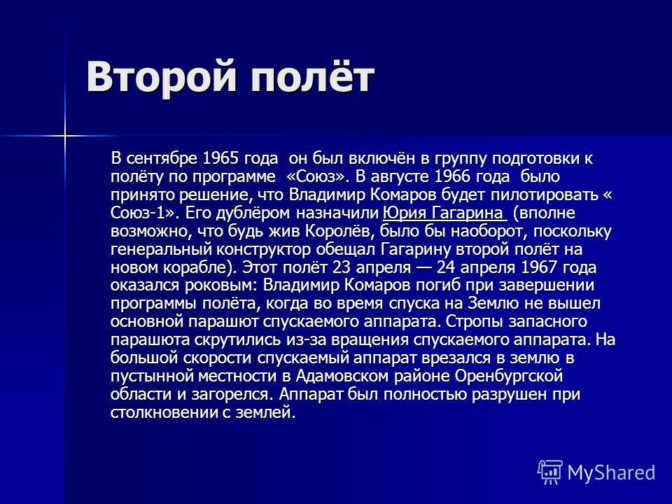 Второй полёт В сентябре 1965 года он был включён в группу подготовки к полёту по программе «Союз». В августе 1966 года было принято решение, что Владимир Комаров будет пилотировать « Союз-1». Его дублёром назначили Юрия Гагарина (вполне возможно, что