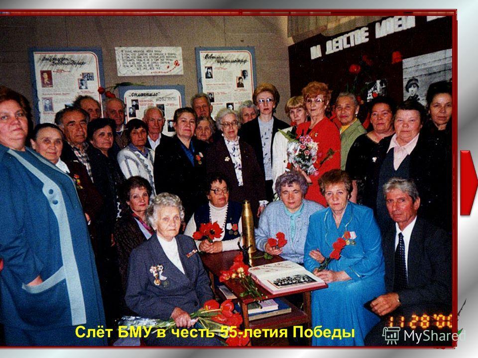 2-й Слёт БМУ 3-й Слёт БМУ 4-й Слёт БМУ 5-Й Слёт БМУ честь 50-летия Победы Слёт в честь 50-летия Победы Делегаты Международной конференции БМУ 1997 года на Слёте в школе 73 Слёт БМУ в честь 55-летия Победы