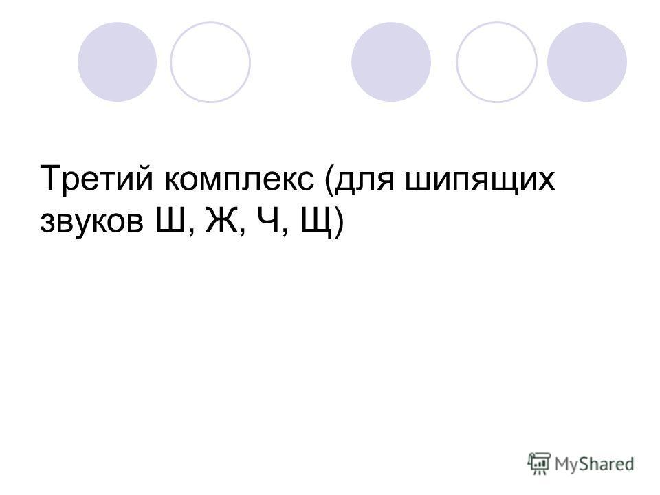 Третий комплекс (для шипящих звуков Ш, Ж, Ч, Щ)