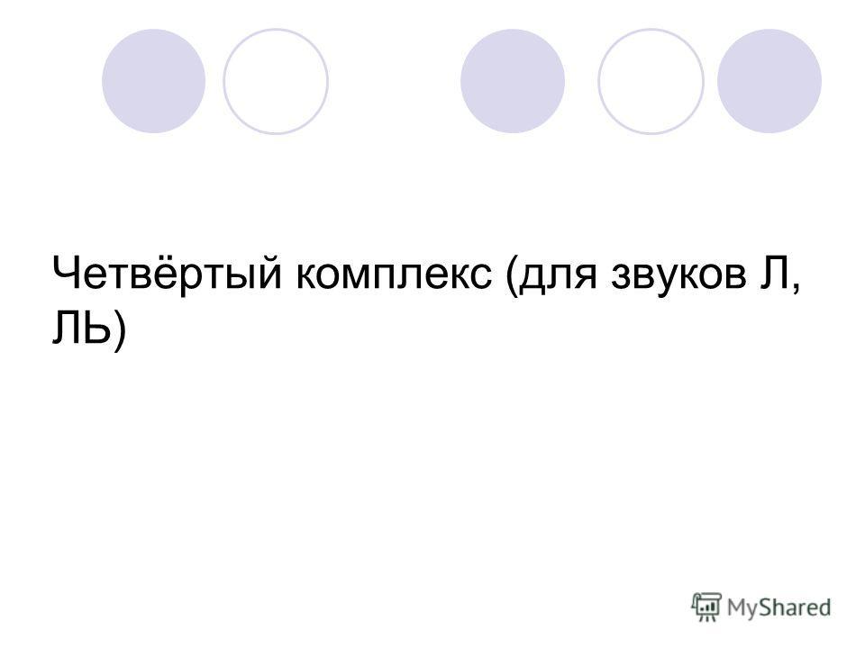 Четвёртый комплекс (для звуков Л, ЛЬ)