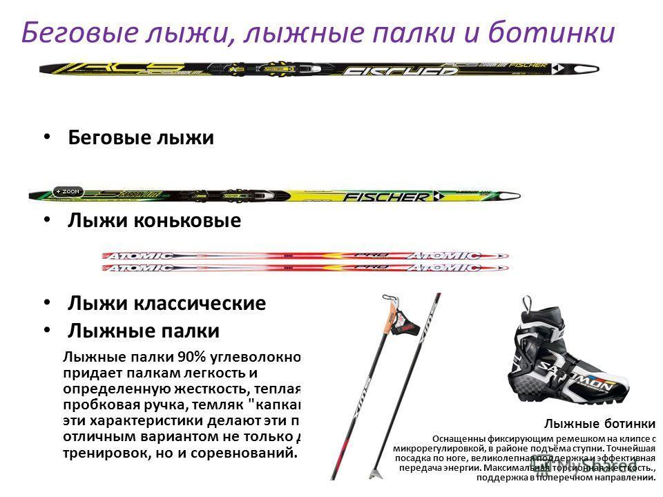 Беговые лыжи, лыжные палки и ботинки Беговые лыжи Лыжи коньковые Лыжи классические Лыжные палки Лыжные палки 90% углеволокно, придает палкам легкость и определенную жесткость, теплая пробковая ручка, темляк