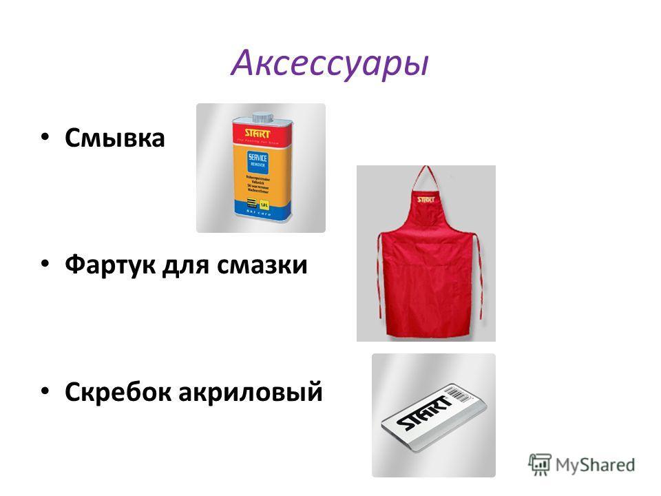 Аксессуары Смывка Фартук для смазки Скребок акриловый
