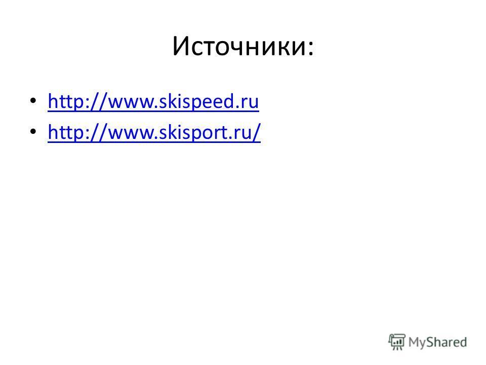Источники: http://www.skispeed.ru http://www.skisport.ru/