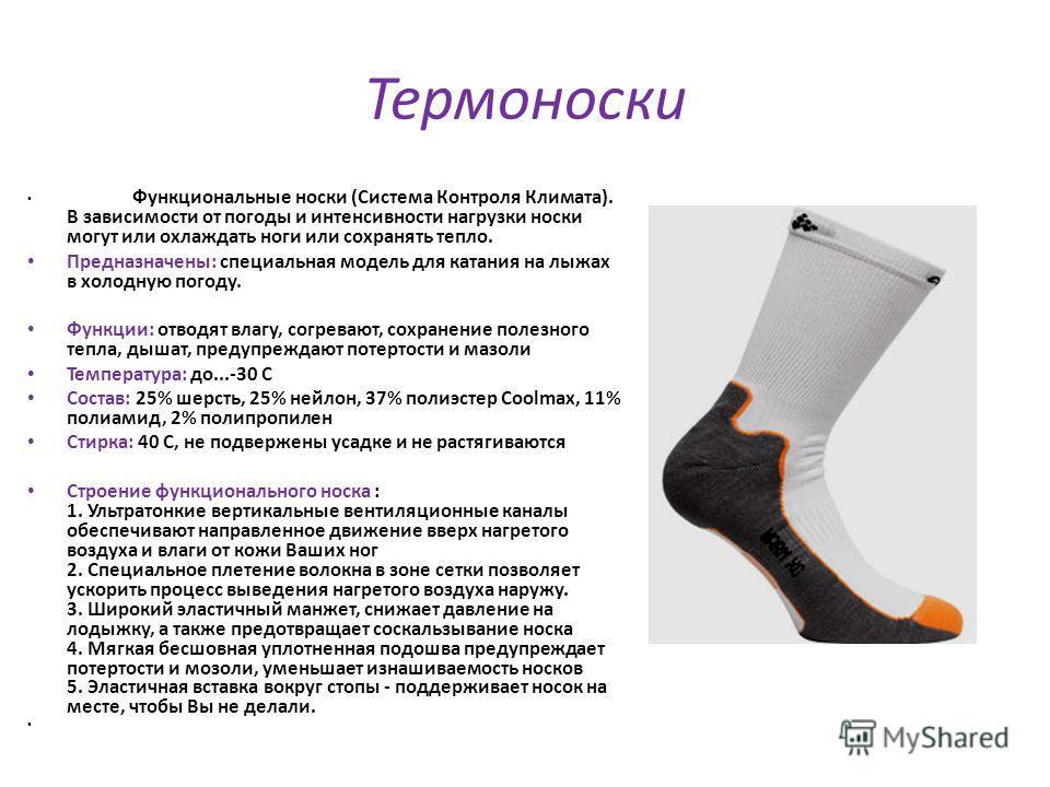 Термоноски Функциональные носки (Система Контроля Климата). В зависимости от погоды и интенсивности нагрузки носки могут или охлаждать ноги или сохранять тепло. Предназначены: специальная модель для катания на лыжах в холодную погоду. Функции: отводя