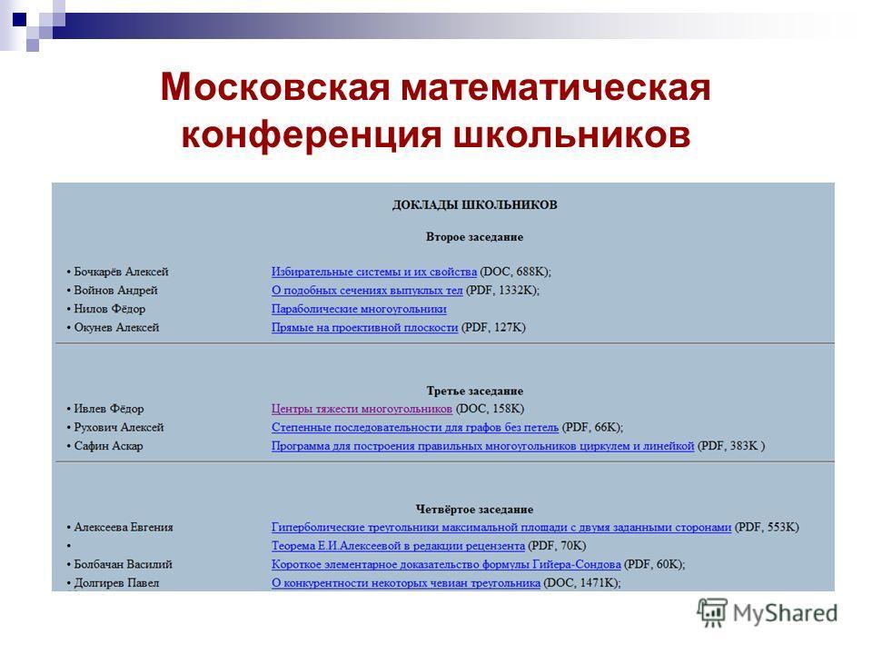 Московская математическая конференция школьников