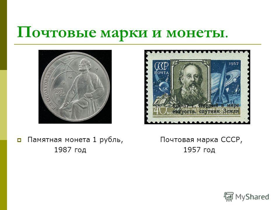 Почтовые марки и монеты. Памятная монета 1 рубль, Почтовая марка СССР, 1987 год 1957 год