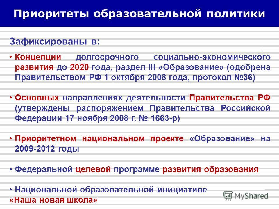 2 Зафиксированы в: Концепции долгосрочного социально-экономического развития до 2020 года, раздел III «Образование» (одобрена Правительством РФ 1 октября 2008 года, протокол 36) Основных направлениях деятельности Правительства РФ (утверждены распоряж