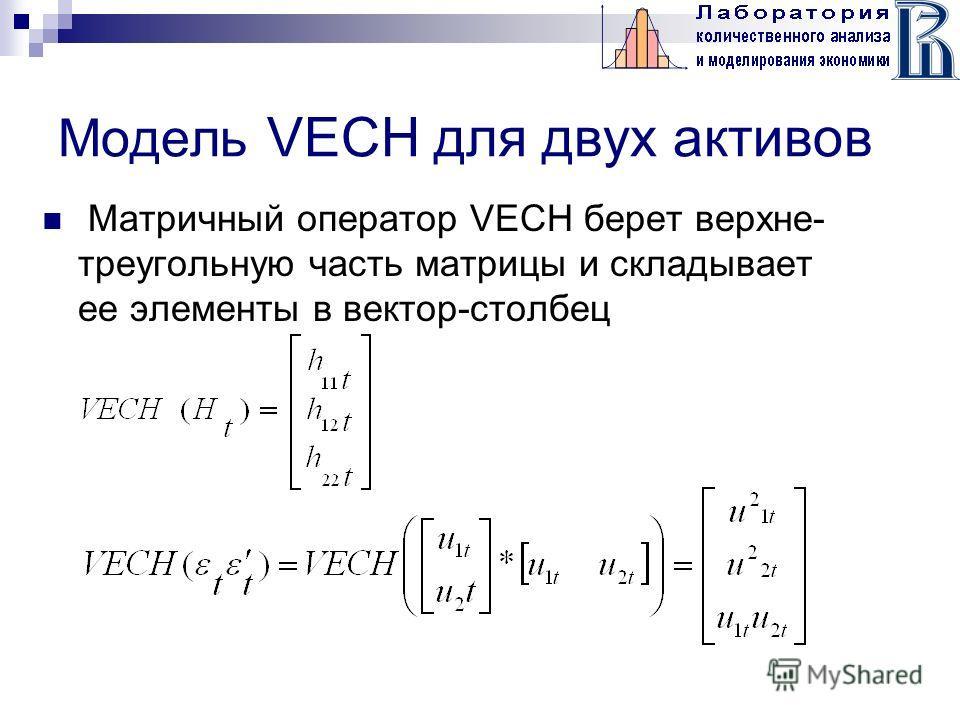 Матричный оператор VECH берет верхне- треугольную часть матрицы и складывает ее элементы в вектор-столбец