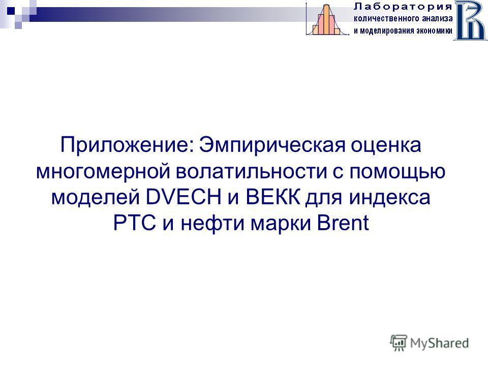 Приложение: Эмпирическая оценка многомерной волатильности с помощью моделей DVECH и ВЕКК для индекса РТС и нефти марки Brent