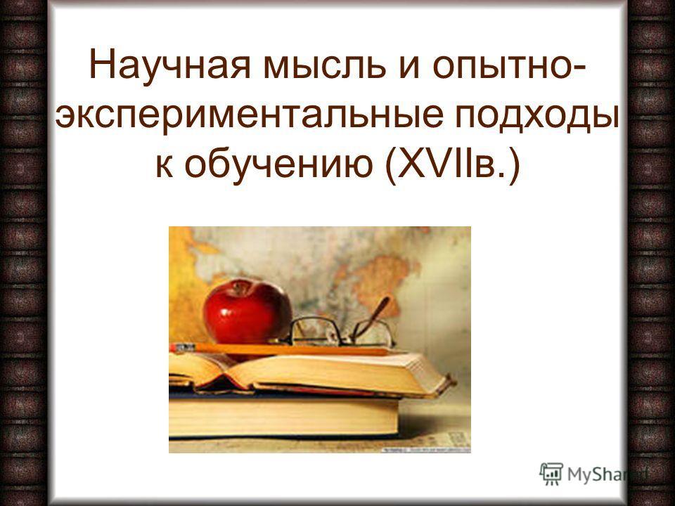 Научная мысль и опытно- экспериментальные подходы к обучению (XVIIв.)
