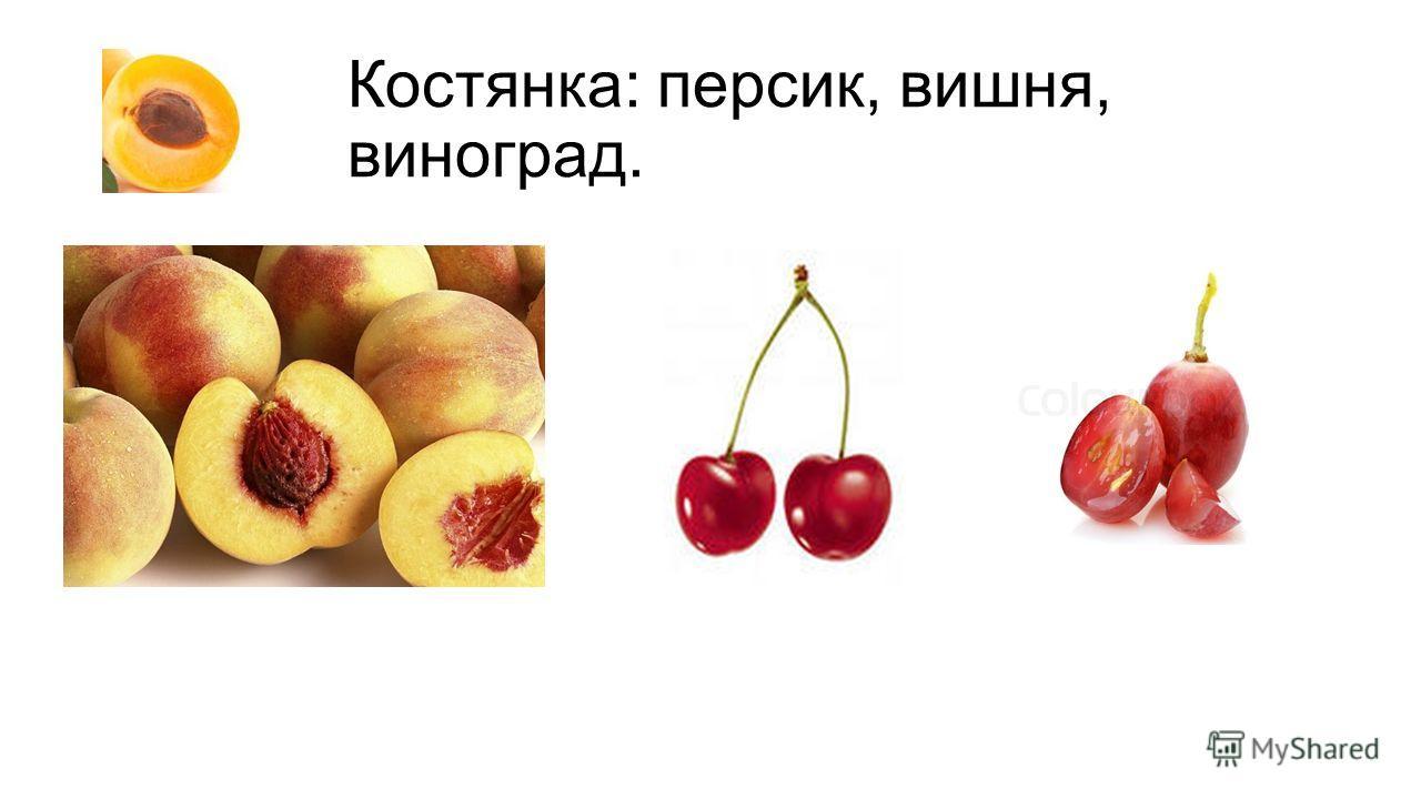 Костянка: персик, вишня, виноград.