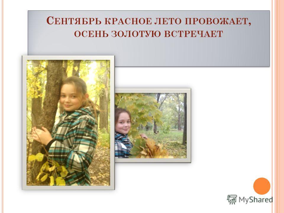 У ПАЛ С ДЕРЕВА ОДИН ЛИСТ ЖДИ ОСЕНИ