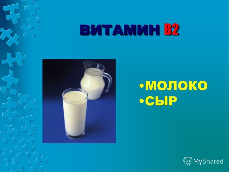 ВИТАМИН В2 МОЛОКО СЫР