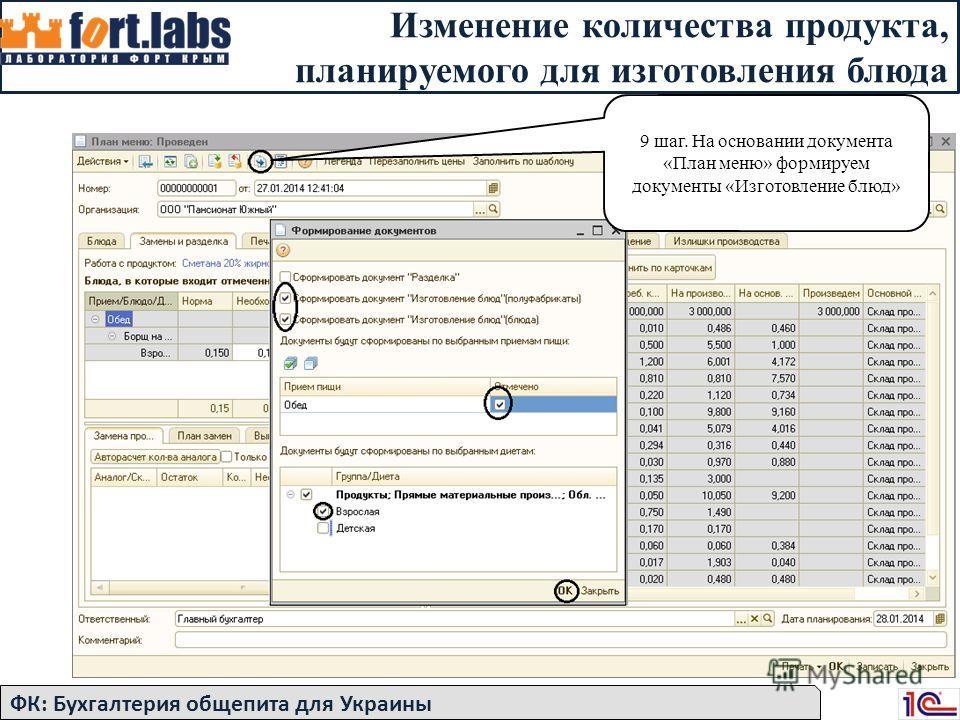 Изменение количества продукта, планируемого для изготовления блюда 9 шаг. На основании документа «План меню» формируем документы «Изготовление блюд» ФК: Бухгалтерия общепита для Украины