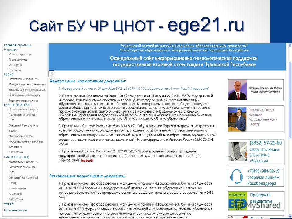 Сайт БУ ЧР ЦНОТ - ege21.ru