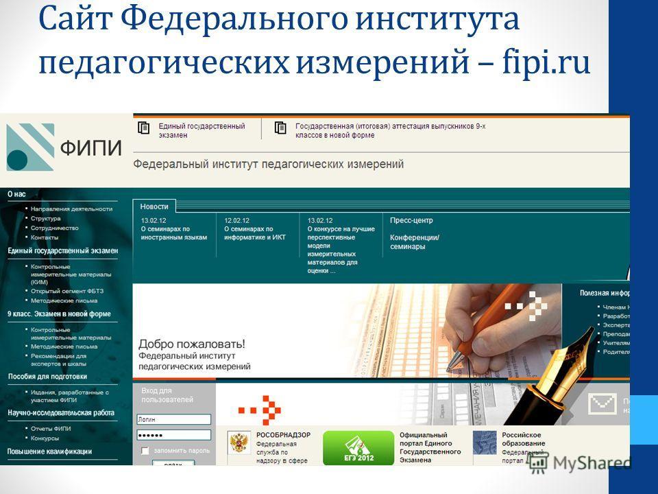 Сайт Федерального института педагогических измерений – fipi.ru