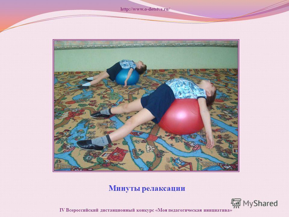 Минуты релаксации http://www.o-detstve.ru/ IV Всероссийский дистанционный конкурс «Моя педагогическая инициатива»