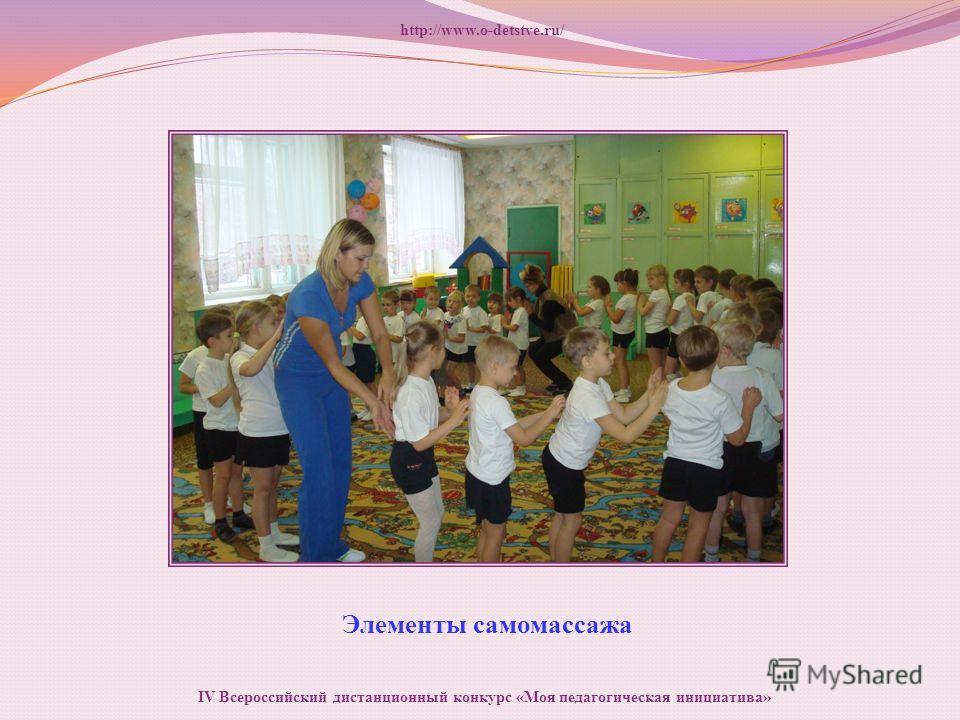 Элементы самомассажа http://www.o-detstve.ru/ IV Всероссийский дистанционный конкурс «Моя педагогическая инициатива»