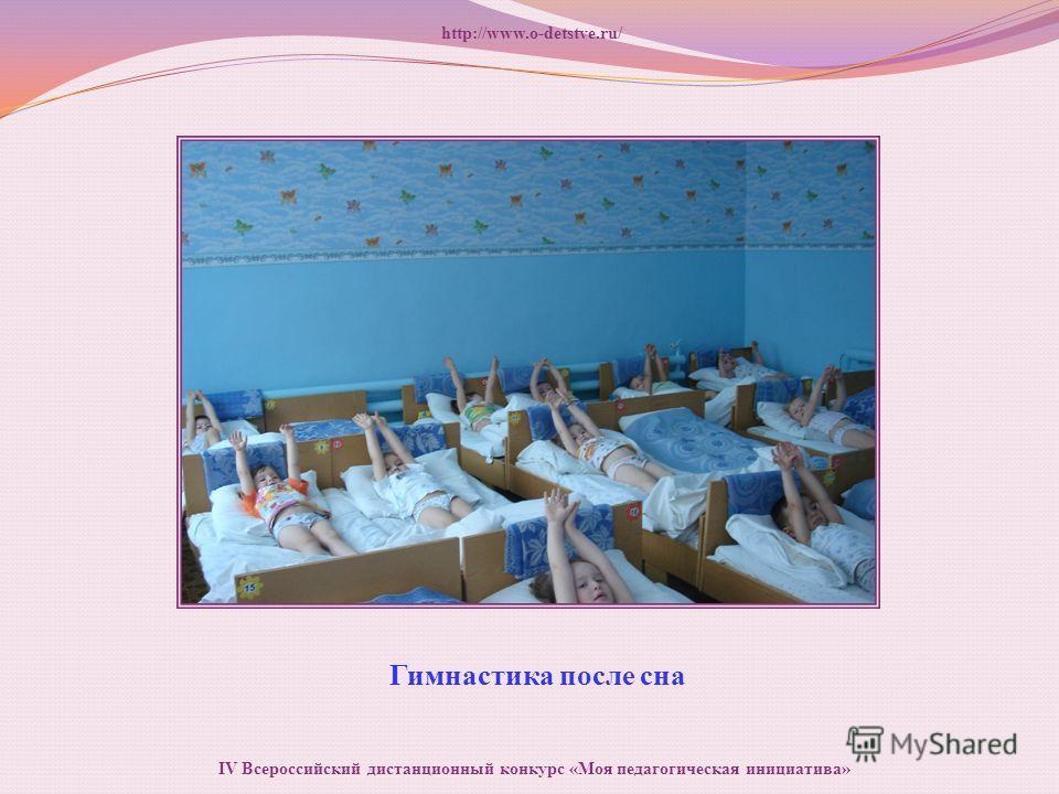 Гимнастика после сна http://www.o-detstve.ru/ IV Всероссийский дистанционный конкурс «Моя педагогическая инициатива»