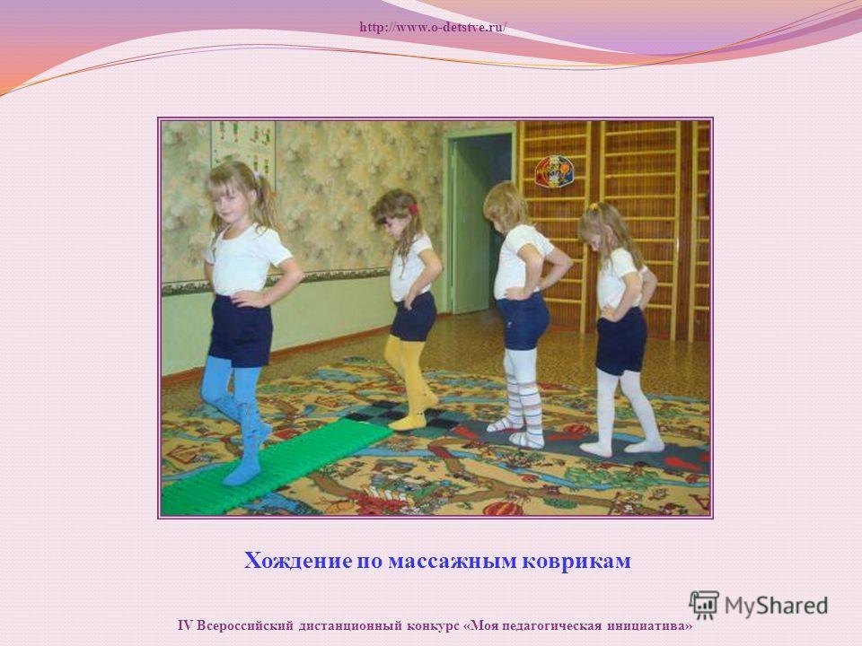 Хождение по массажным коврикам http://www.o-detstve.ru/ IV Всероссийский дистанционный конкурс «Моя педагогическая инициатива»