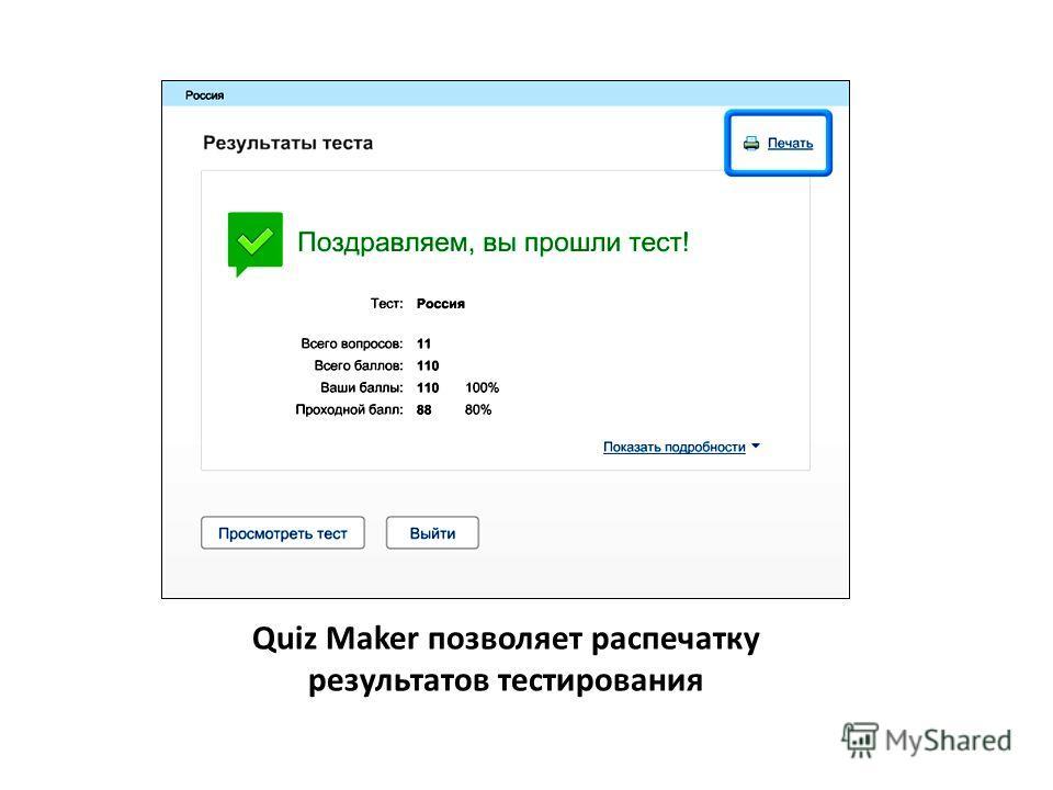Quiz Maker позволяет распечатку результатов тестирования