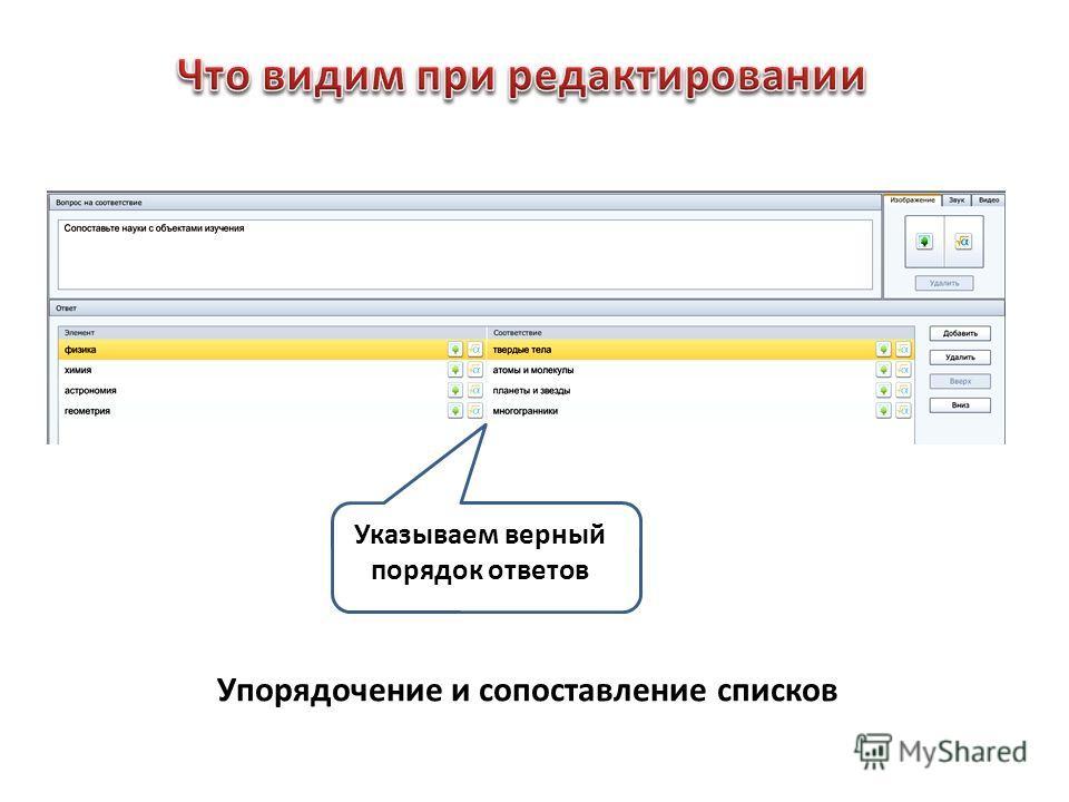 Упорядочение и сопоставление списков Указываем верный порядок ответов