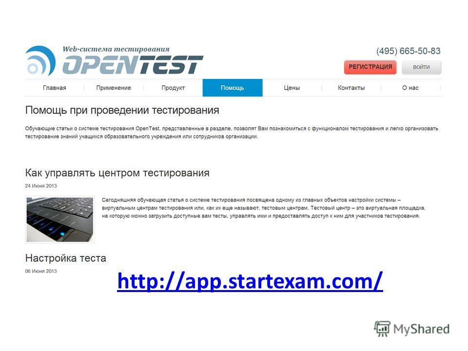 http://app.startexam.com/