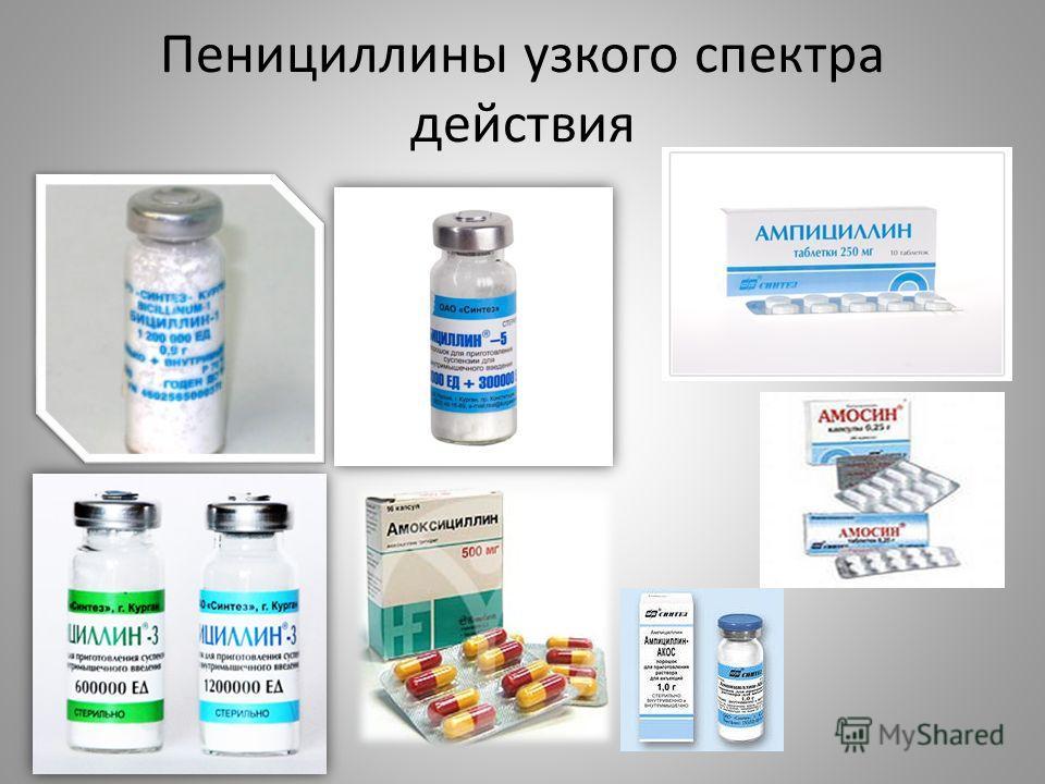Пенициллины узкого спектра действия