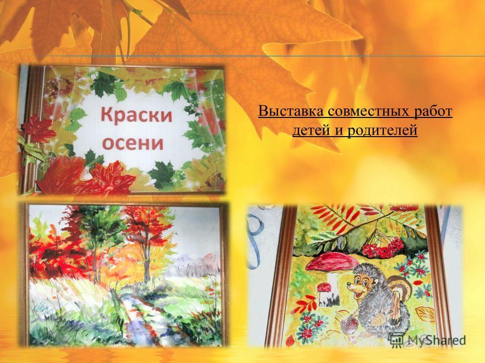 Выставка совместных работ детей и родителей