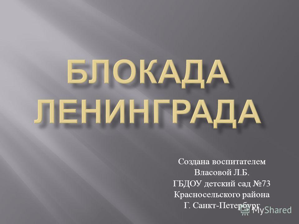 Создана воспитателем Власовой Л. Б. ГБДОУ детский сад 73 Красносельского района Г. Санкт - Петербург