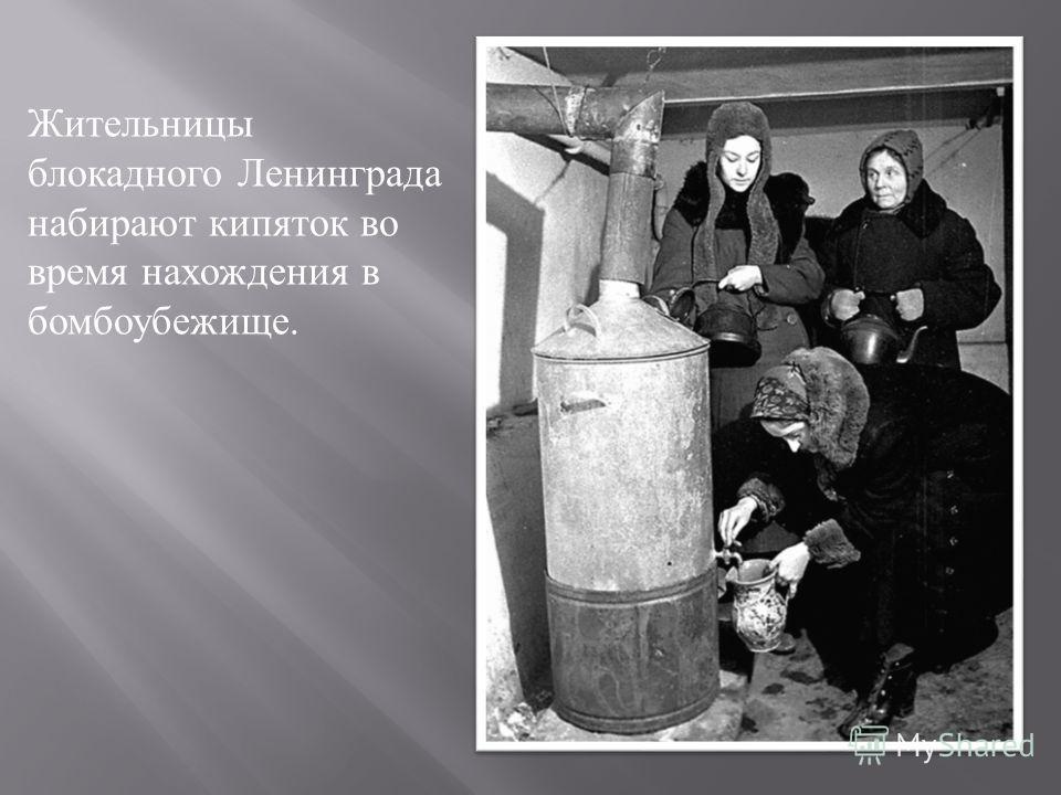Жительницы блокадного Ленинграда набирают кипяток во время нахождения в бомбоубежище.