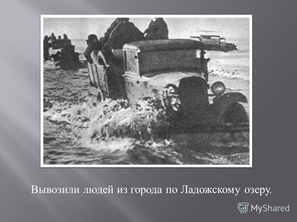 Вывозили людей из города по Ладожскому озеру.