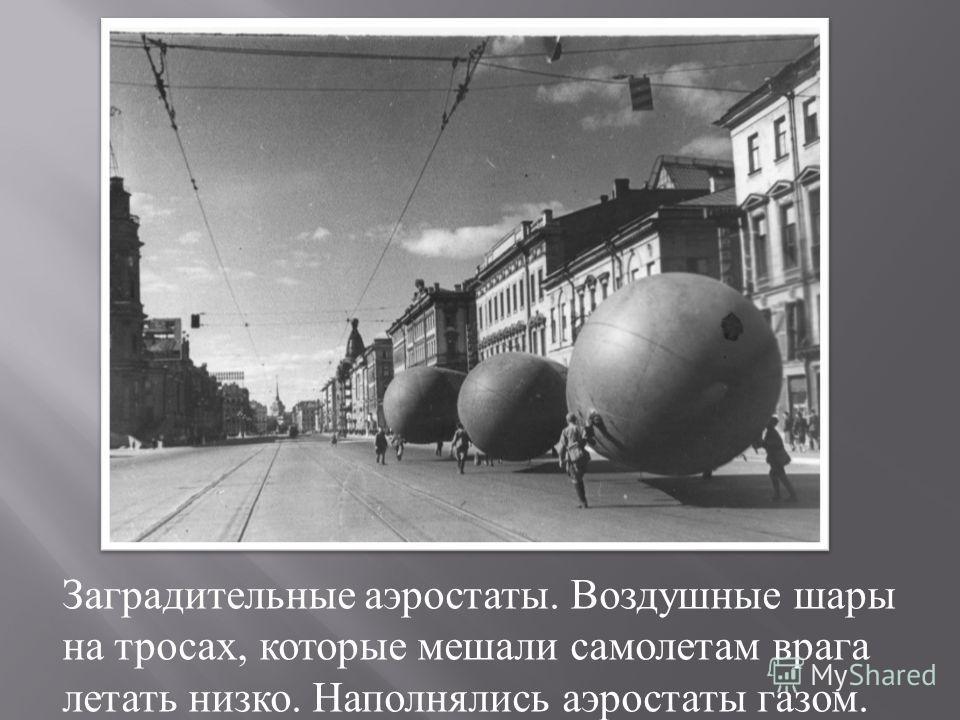 Заградительные аэростаты. Воздушные шары на тросах, которые мешали самолетам врага летать низко. Наполнялись аэростаты газом.