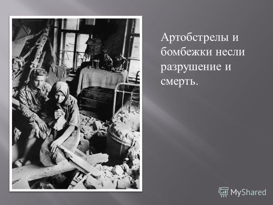 Артобстрелы и бомбежки несли разрушение и смерть.