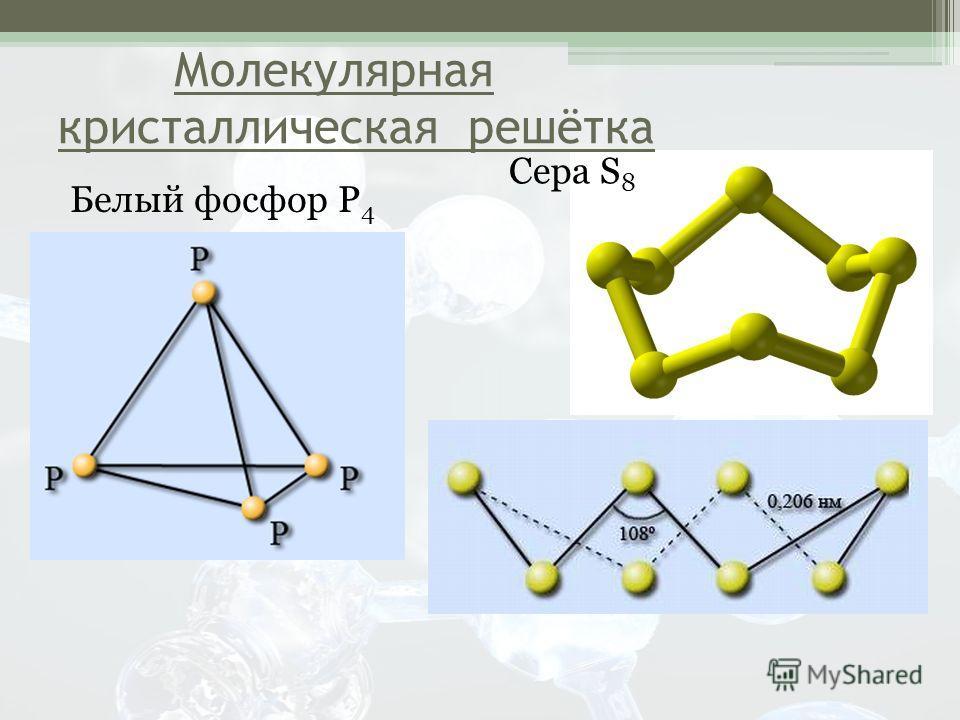 Белый фосфор Р 4 Сера S 8