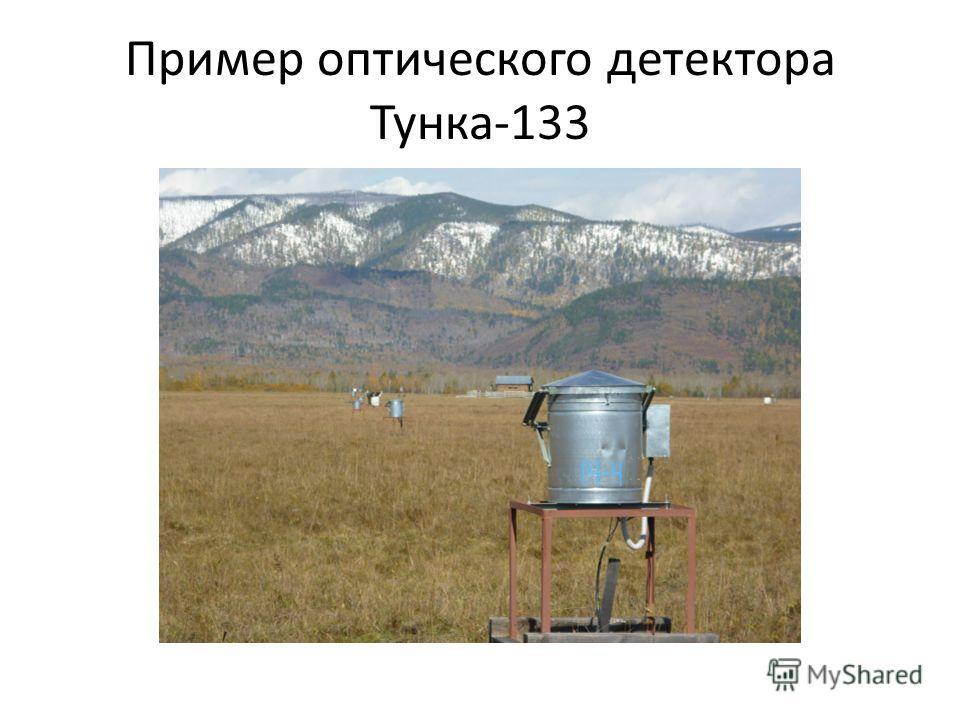 Пример оптического детектора Тунка-133