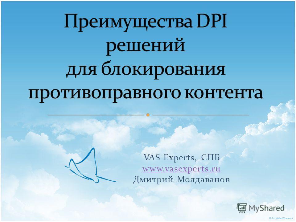 VAS Experts, СПБ www.vasexperts.ru Дмитрий Молдаванов www.vasexperts.ru