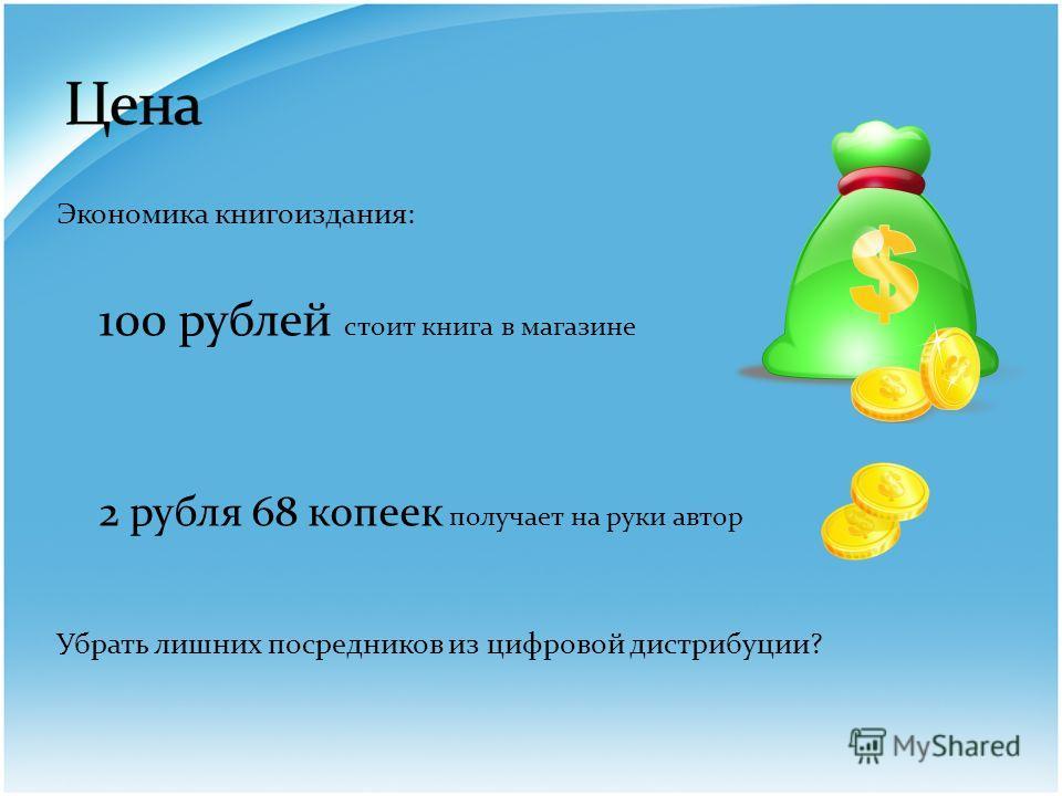 Экономика книгоиздания: 100 рублей стоит книга в магазине 2 рубля 68 копеек получает на руки автор Убрать лишних посредников из цифровой дистрибуции?
